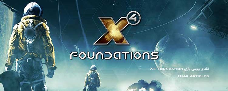 بازی X4 Foundations